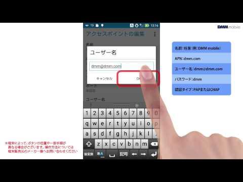 【DMM mobile説明動画③】初期設定の方法