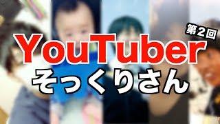第二回YouTuberのそっくりさんを募集した結果wwwww thumbnail