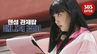 """""""중학교 때 농구부였다"""" 코트 밖 열일하는 조이 매니저♥   진짜 농구, 핸섬 타이거즈   SBS Enter."""