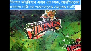 BPL news.চিটাগাং ভাই কিংসের দলে এবার ১২ কোটি রুপির ক্রিকেটার.Bangladesh cricket.sports news update