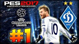 PES 2017 ★ Лига Чемпионов за ДИНАМО КИЕВ ★ #1 - 'ПОЕХАЛИ!'
