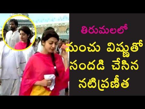 Heroine Pranitha Visit Tirumala Temple