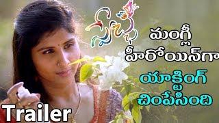 Swecha Movie Official Trailer | Mangli | Chammak Chandra