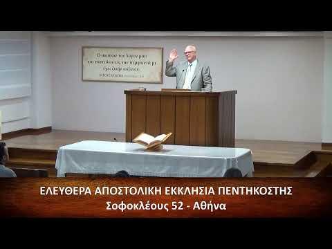 Κατά Ματθαίον Ευαγγέλιον κεφ. ιδ΄ (14) 15-36 // Λάζαρος Σούγαρης