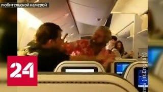 Смотреть видео В самолете, летевшем из Японии в США, произошла драка - Россия 24 онлайн