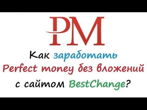 Как заработать Perfect Money без вложений с BastChange?