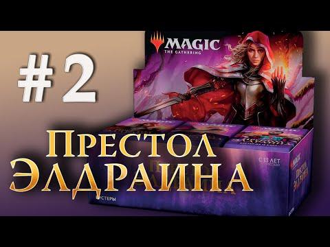МТГ Престол Элдраина - дисплей #2 (MTG Throne Of Eldraine Booster Box Opening)