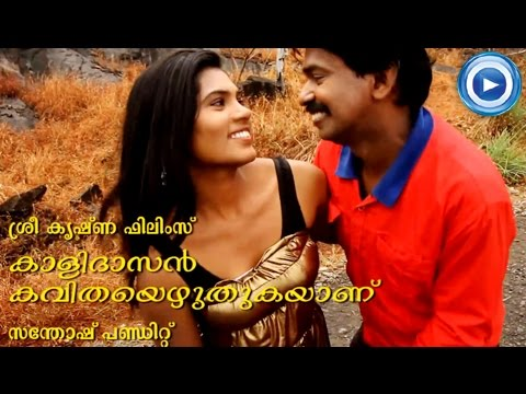 Kalidasan Kavitha Ezhuthukayanu | Santhosh Pandit New Malayalam Movie Song 2014 | Time Never [HD]