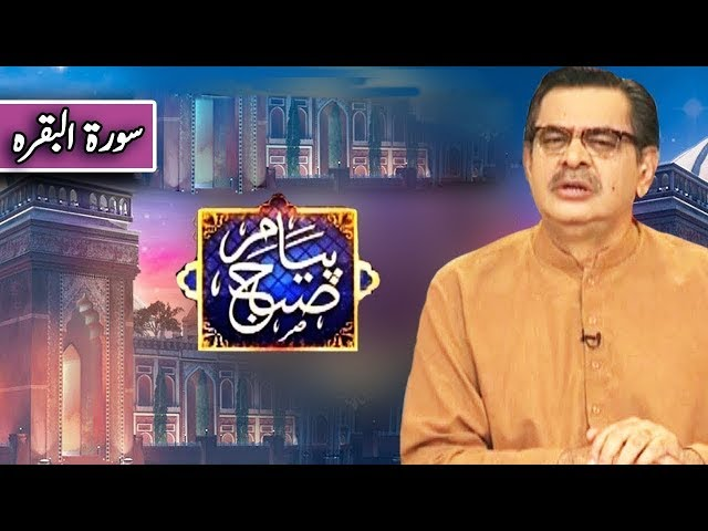 Payam e Subh With Aneeq Ahmed | 19 August 2019 | Dunya News