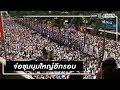 ฮ่องกงนับล้านประท้วงต้าน กม.ส่งผู้ร้ายให้จีน | ข่าวช่องวัน | One31