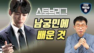 드라마 스토브리그가 KBO-언론에 던진 돌직구(feat.이신화 작가)