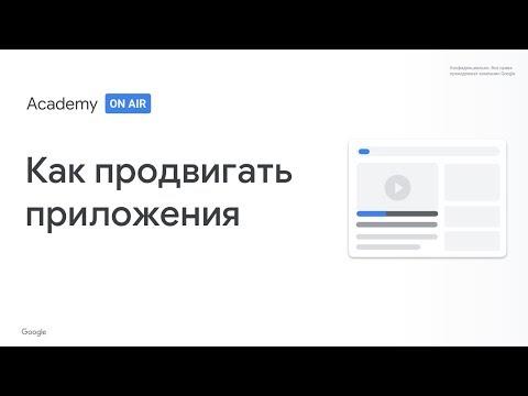 Academy On Air: Как продвигать приложения (04.04.19)