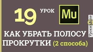 adobe Muse Уроки  19. Как убрать полосу прокрутки (2 способа)