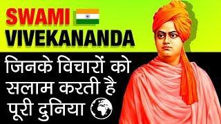 जिनके विचारों को सलाम करती है पूरी दुनिया ▶ Swami Vivekananda Biography   Indian Monk   Motivational