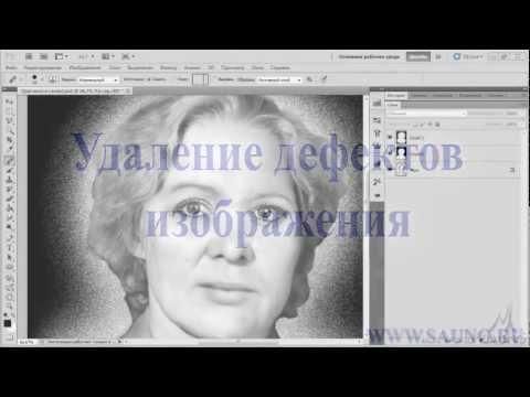 Удаление дефектов изображения