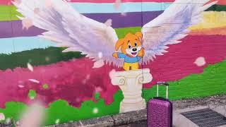 MJBOX帶你去旅行-彰化忠權3D彩繪村