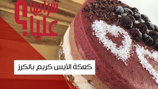 كعكة الآيسكريم بالكرز Cherry IceCream Cake