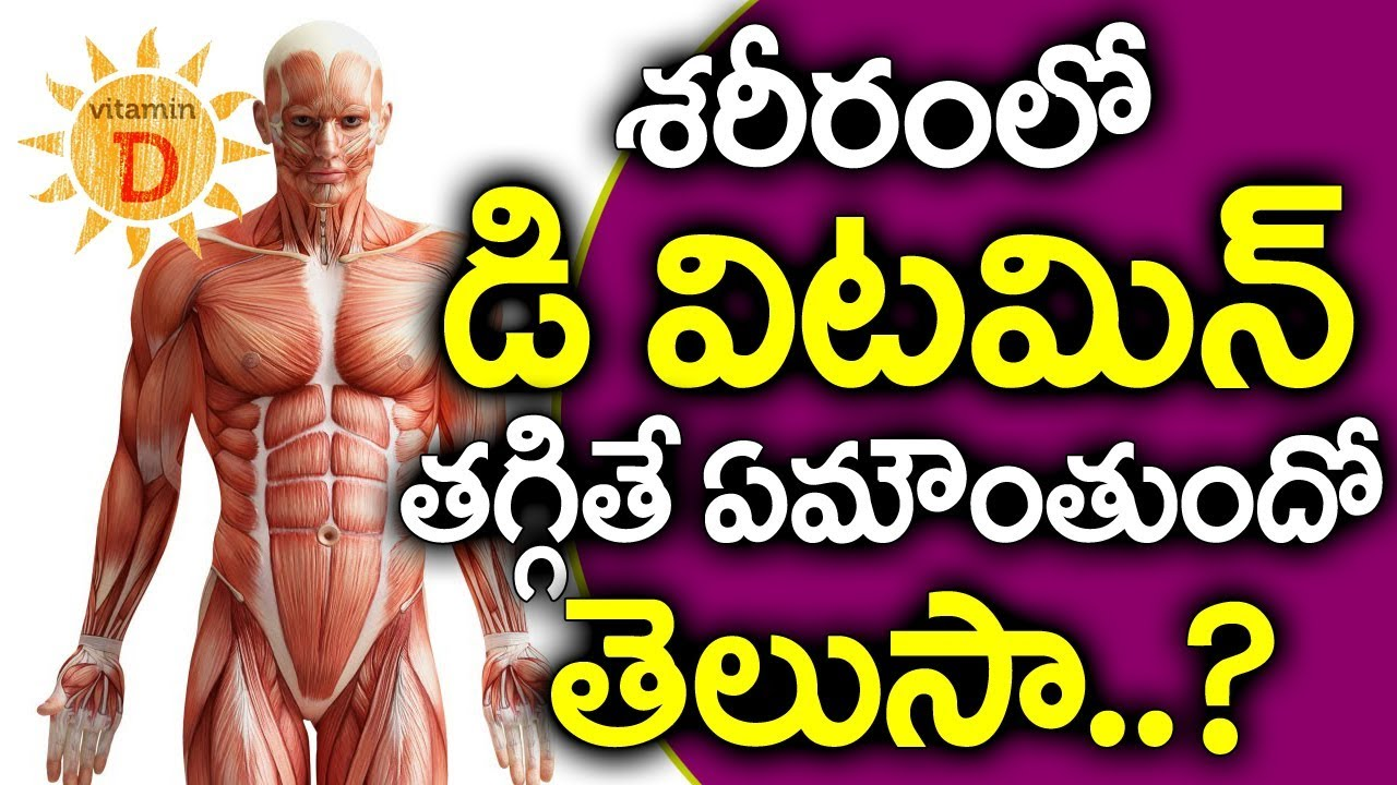 Vitamin D Deficiency Telugu I వ టమ న డ ల ప I Vitamin D Deficiency Symptoms I Good Health And More Youtube