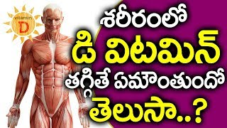 Vitamin D Deficiency Telugu I విటమిన్ డి లోపం I Vitamin D deficiency symptoms I Good Health and More