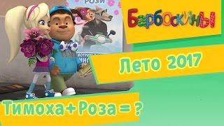Барбоскины - Тимоха + Роза =? Лето 2017
