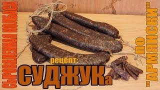 Суджук по Армянски - сыровяленая колбаса
