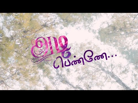 Adi Penne - Tamil Album Song - Own Shits | Video Promo 2