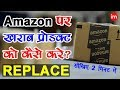 How to Replace Product on Amazon in Hindi | By Ishan