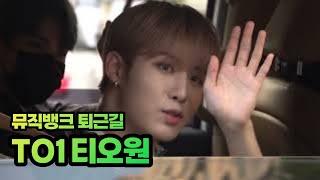 210611 뮤직뱅크 Music Bank [ TO1 티오원 ] 퇴근길 Fancam