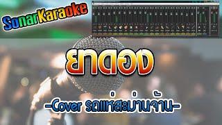 ยาดอง - Coverรถแห่สะม่านจ้าน (คาราโอเกะ)【SonarKaraoke】