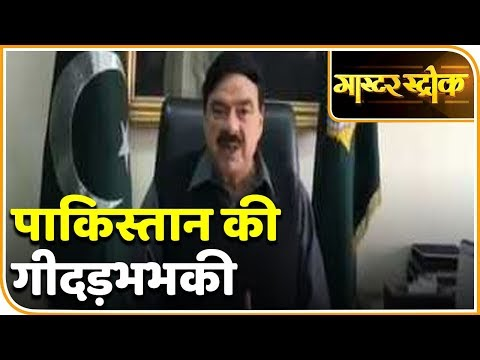 Master Stroke: Pakistan Minister Threatens To Blind India | ABP News