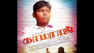 Kamaraj - Tamil Short Film by ALL TEAM WORK Productions