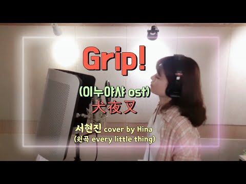 Grip! 커버 (이누야샤 Ost 犬夜叉) - 서현진 Cover By Hina (원곡 Every Little Thing)