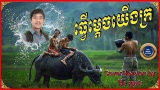 ធ្វើម្តេចយើងក្រ - Tver Mdech Yoerng Krou   Cover Version by: Den Sreng ដិន ស្រេង [បទចំរៀងខ្មែរថ្មីៗ]