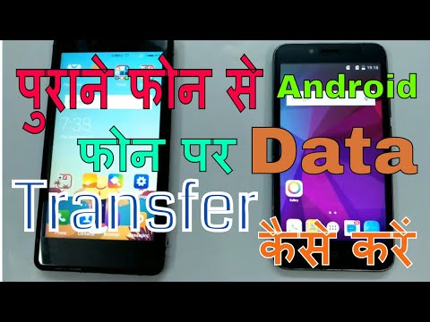 CLONEit I Android To Android Data Transfer I Contacts Transfer I Android Phone I M TECH HINDI