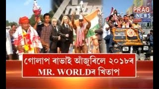 Mr World 2018 Title to Assam's Golap Rabha | Heartiest welcome to Golap Rabha in Assam thumbnail