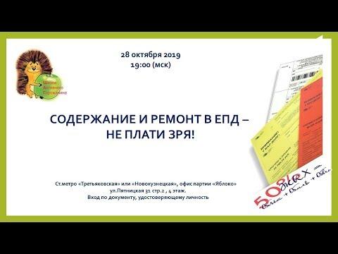 Содержание и ремонт в ЕПД – не плати зря!
