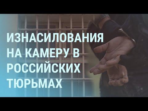 Пытки и изнасилования заключенных в России. Памфилова борется с