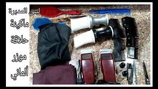 ماكينة حلاقة /قص الشعر /موزر/ ألمانى/ الماكينة الكهربائيةhair clipper /MOSER 1400/.الفيديو١١٩