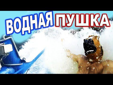 Водная катапульта - 1300 ЛИТРОВ - круче блоб