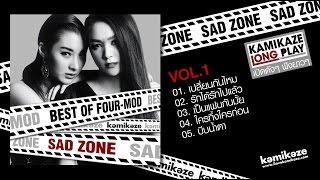 รวมเพลงเศร้าโฟร์-มด Vol.1