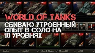 Сбиваю утроенный опыт в соло на 10 уровнях | World of Tanks