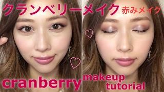 クランベリーメイク/cranberry makeup tutorial/yurika thumbnail