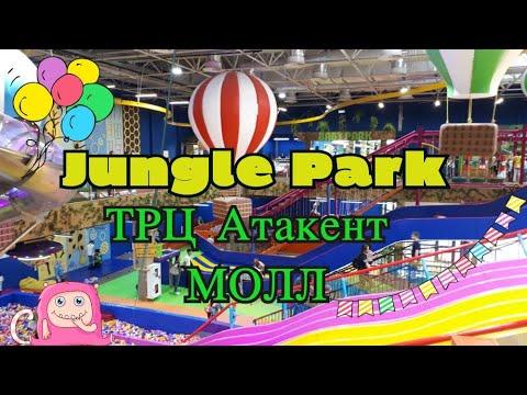 JUNGLE Park/Детский парк развлечений/Алматы/ТРЦ Атакент Mall/Казахстан