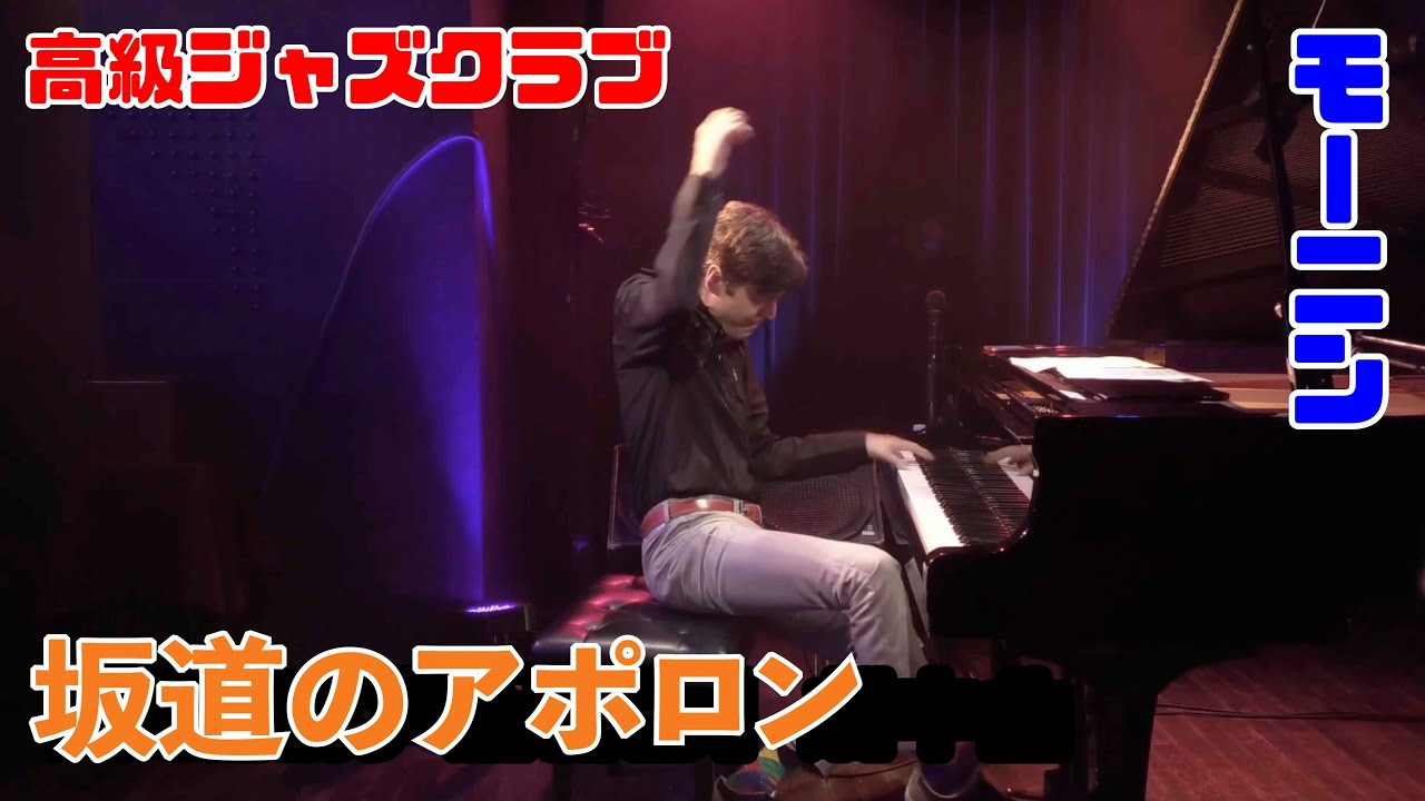 【ピアノ】アニメ「坂道のアポロン」劇中曲「モーニン」を即興したらジャズクラブのスタフから大喝采www【Jacob Koller】