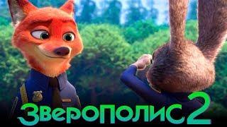 Зверополис 2 [Обзор] / [Официальный трейлер 3 на русском]