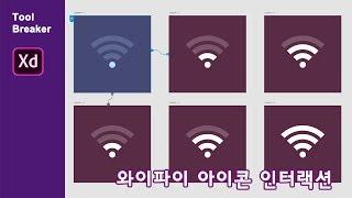 [Adobe XD 강좌]와이파이아이콘 마이크로 인터랙션