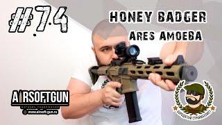 74 Обзор ARES Amoeba Honeybadger AM 013 DE привод я иль тварь гнущаяся