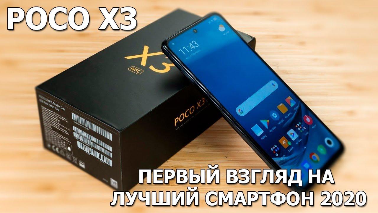 Poco X3 первый взгляд на лучший смартфон 2020 года