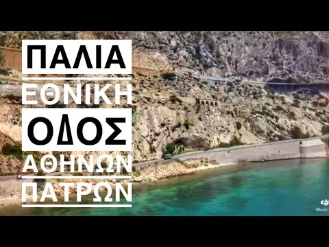 Παλαιά εθνική οδο Πατρών - patra Athens old nathional road greece travel vlog