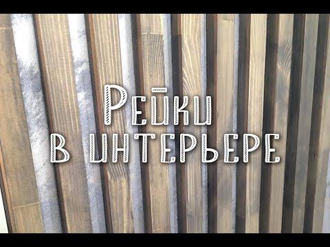 Деревянные рейки на стену. От А до Я